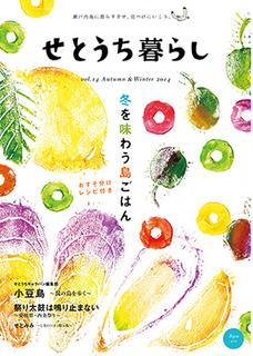 せとうち表紙14-.jpg